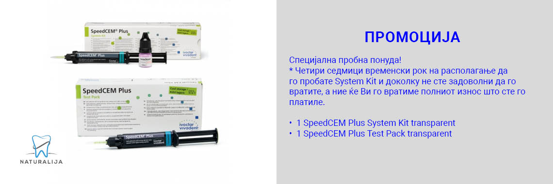 SpeedCEM Plus